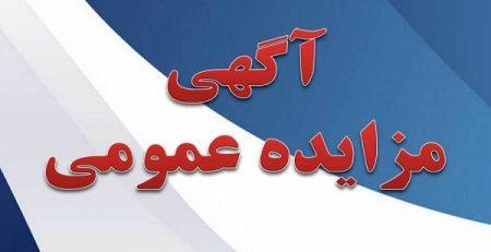 آگهی مزایده عمومی برج تجارت قزوین